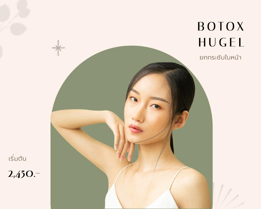 botox เท่าไหร่