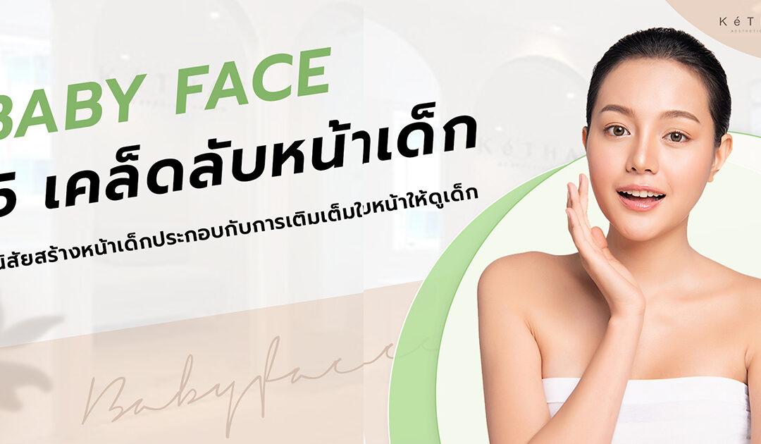 👧🏻 BABY FACE 5 เคล็ดลับหน้าเด็ก ✨