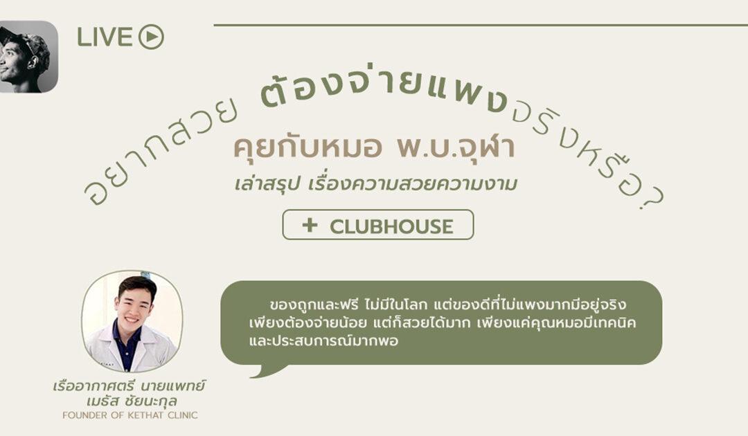 เล่าสรุป เรื่องความสวยความงาม จาก Clubhouse 🦚💖