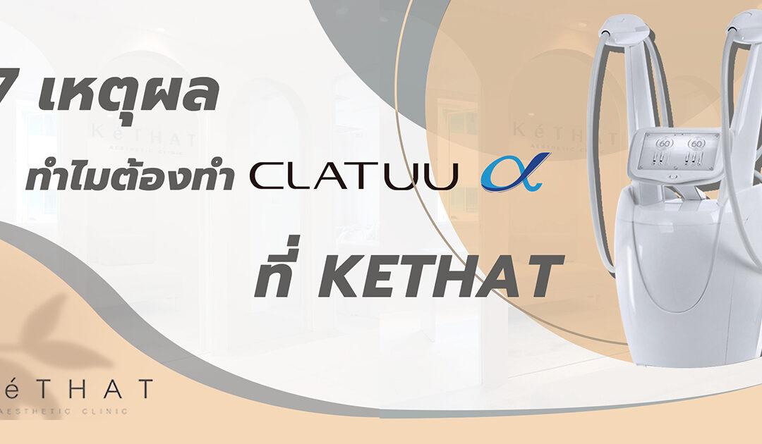 7 เหตุผล ทำไมต้องทำ CLATUU Alpha ที่ KeTHAT ✨
