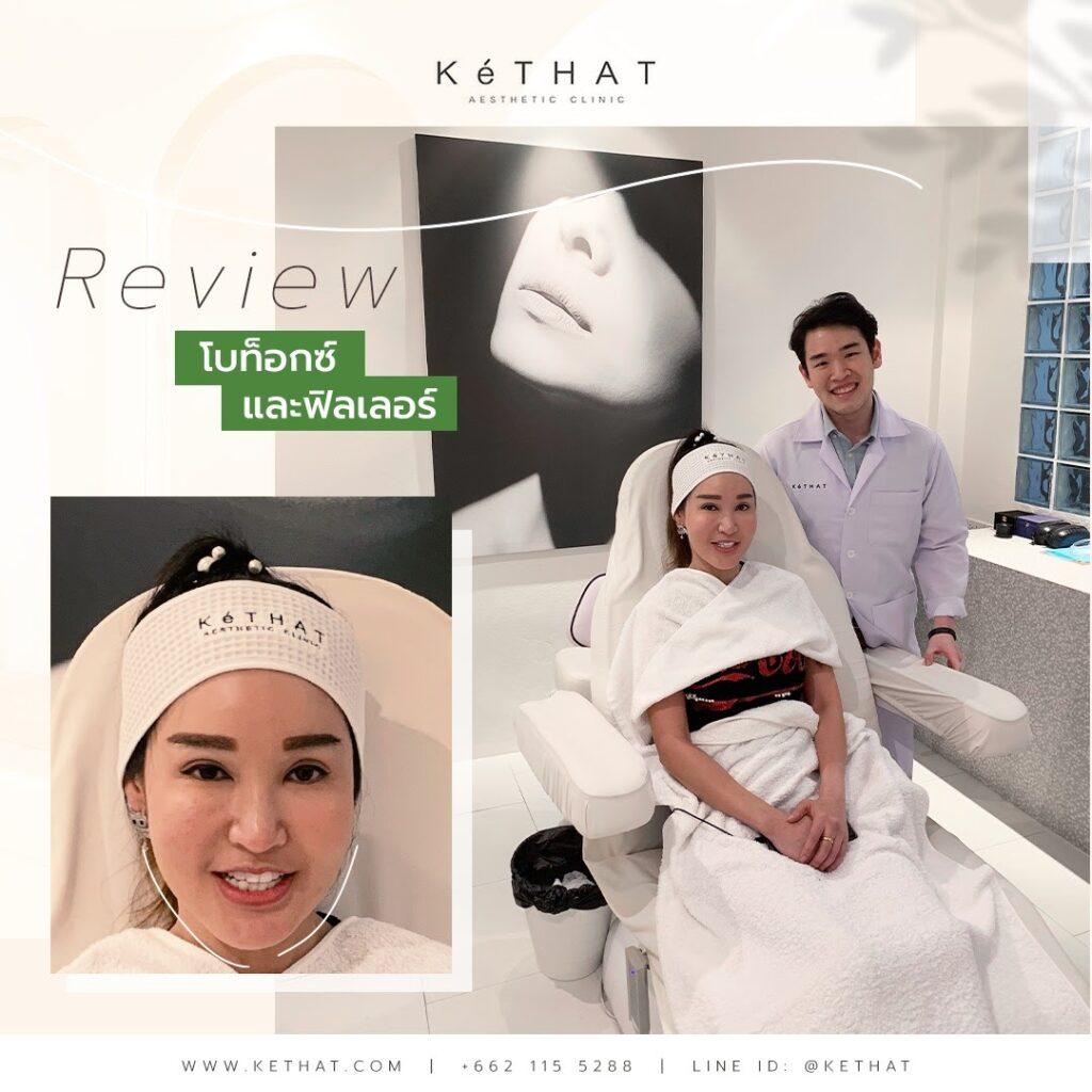 รีวิว Botox ยกกระชับหน้า Kethat Clinic